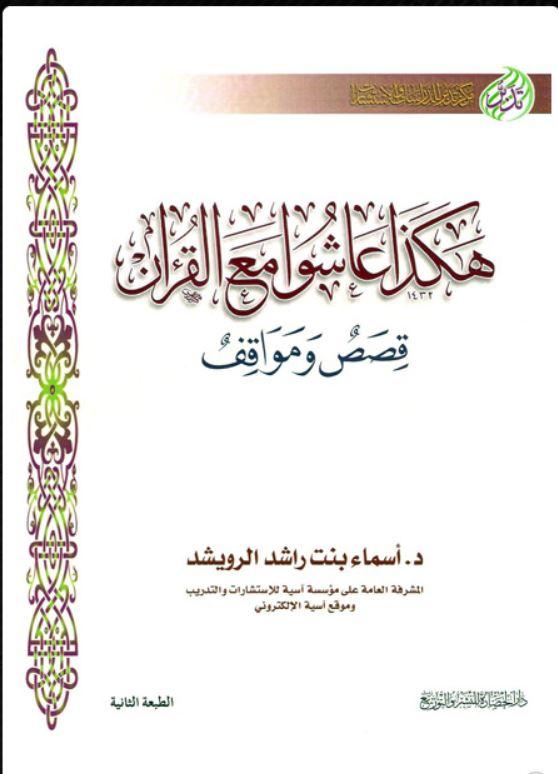 كتاب هكذا عاشوا مع القرآن الجزء (1) والجزء (2)