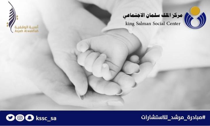 استشارات آسية الوقفية في مبادرة (مرشد) في مركز الملك سلمان