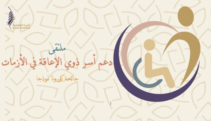 ملتقى دعم أسر ذوي الإعاقة في الأزمات (جائحة كورونا نموذجاً)