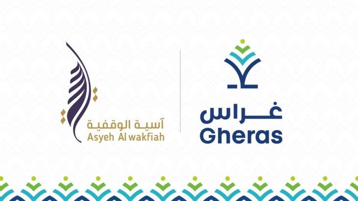 توقيع شراكة مع جمعية (غراس) لتنمية الطفل