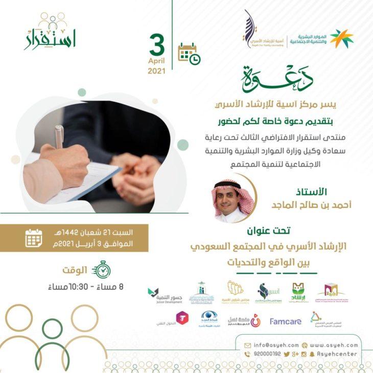 """إقامة منتدى استقرار الثالث تحت عنوان """"الإرشاد الأسري في المجتمع السعودي بين الواقع والتحديات"""""""